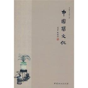 中国兰文化