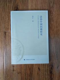 法治中国问题研究