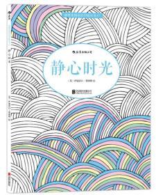 静心时光:秘密花园涂绘学院丛书07