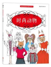 秘密花园涂绘学院丛书:时尚动物