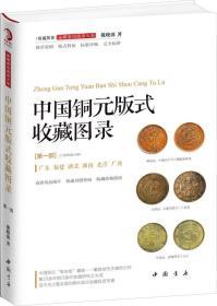 中国铜元版式收藏图录(第一部)