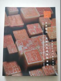 西泠印社2014秋季 ·文房清玩·近现代名家篆刻专场