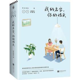 长篇小说--我的名字你的姓氏(全2册)·全新典藏版_9787559403247