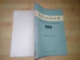 甘肃文史资料选辑(24)