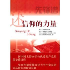 口述上海——信仰的力量