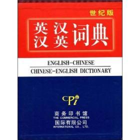 商务国际 英汉汉英词典(世纪版)