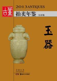 2013古董拍卖年鉴 · 玉器