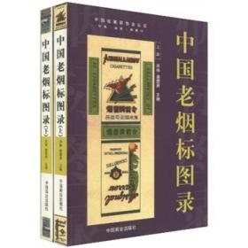 中国老烟标图录(上下册)绿色封面版的