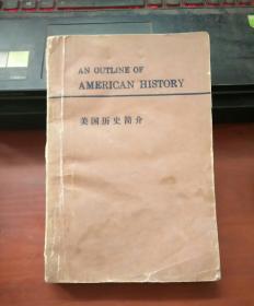 美国历史简介