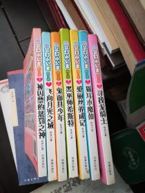 梦幻小公主第3季(2~8)七册合售