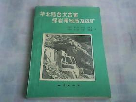 华北陆台太古庙绿岩带地质及成矿  一版一印