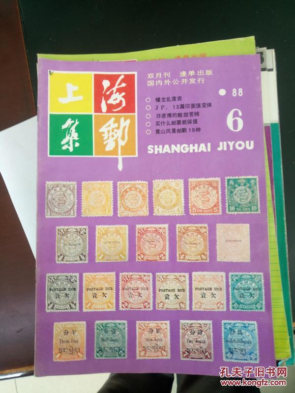 上海集邮1988.6