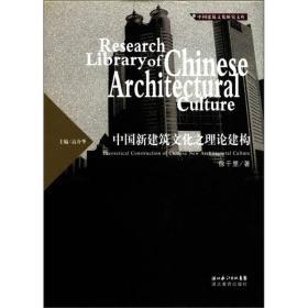 (精)中国建筑文化研究文库:中国新建筑文化之理论建构