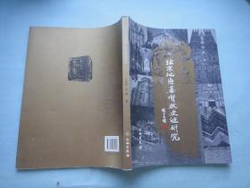 北京地区基督教史迹研究〔作者签赠本〕