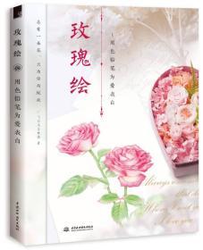 玫瑰绘 用色铅笔为爱表白