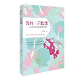 曾有一朵玫瑰:20世纪华语经典情诗赏析