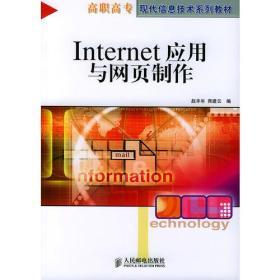 Internet应用与网页制作——高职高专现代信息技术系列教材