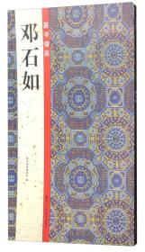 篆书掇英:邓石如
