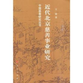 中国慈善研究丛书:近代北京慈善事业研究