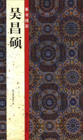 篆书掇英:吴昌硕