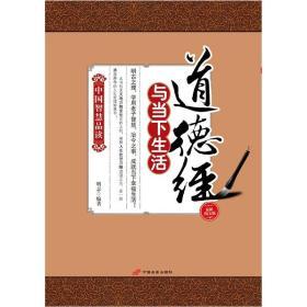 中国智慧品读:道德经与当下生活