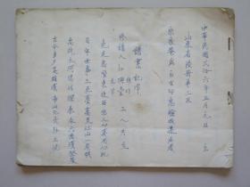 【独本】陵县宗家庵孙氏族谱(中华民国26年初稿,硬笔繁体书写)