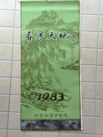1983年挂历:春来天地(13张全)启功题名