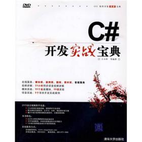 软件开发实战宝典:C#开发实战宝典