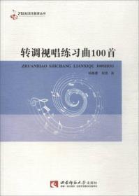 21世纪音乐教育丛书:转调视唱练习曲100首