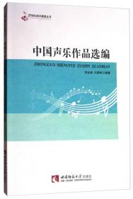 中国声乐作品选编/21世纪音乐教育丛书