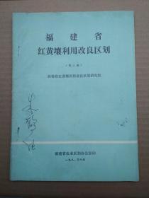 福建省红黄壤利用改良区划(第三稿)