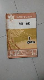 谈蛇 自然科学小丛书
