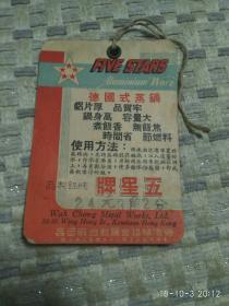 五星牌德国式蒸锅(香港华锠金属制皿厂出品.)