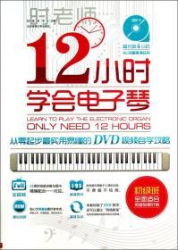 Z12小时学会电子琴