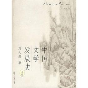 中国文学发展史 刘大杰 复旦大学出版社 9787309046250