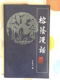 榕荫漫话 1982年一版一印(福建文史)