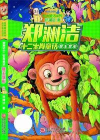郑渊洁十二生肖童话 猴王变形