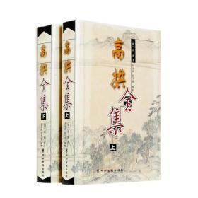 高拱全集(上下册)上下册全2册共二册