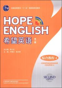 HOPE ENGLISH 希望英语 第二版 综合教程4