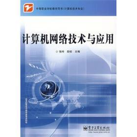 计算机网络技术与应用 张玲,段标   电子工业出版社 97871210