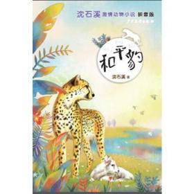 新书--沈石溪激情动物小说(拼音版):和平豹