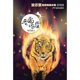 新书--沈石溪激情动物小说(拼音版):老虎哈雷