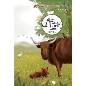 新书--沈石溪激情动物小说(拼音版):母牛蓝铃