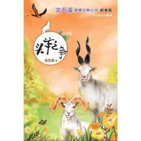 新书--沈石溪激情动物小说(拼音版):头羊之争