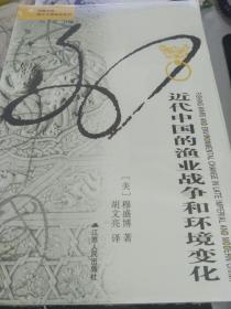 海外中国研究系列:近代中国的渔业战争和环境变化