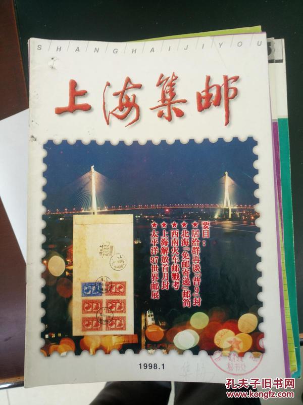 上海集邮1998.1