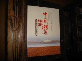 中国湘菜标准 第一分册 通用标准与大众湘菜标准