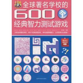全球著名学校的600个经典智力测试游戏