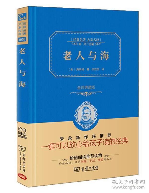 经典名著 大家名译:老人与海(全译本 商务精装版)