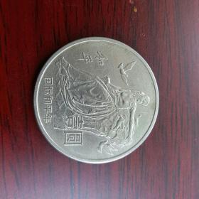 1986年 国际和平年纪念币 一元 硬币 《壹圆》